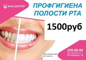 акция 1500 руб