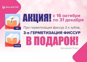 ваш доктор_фиссуры (2)