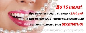 Акция_гигиена бесплатно