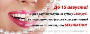 Акция_гигиена бесплатно_август