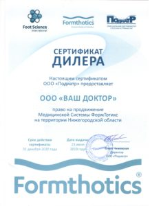 Сертификат дилера (1)